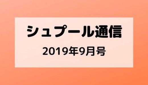 【シュプール通信2019.9月号】新メニュー&増税前キャンペーン