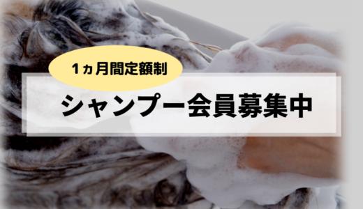 香川高松の定額制シャンプー通い放題コースならシュプール美容室で!
