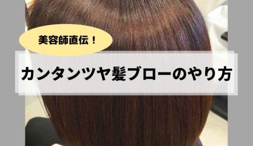 簡単にツヤツヤ髪になる美容師風ブローのやり方!