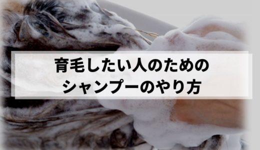 育毛の基本はシャンプーから!正しい洗い方をレクチャー!